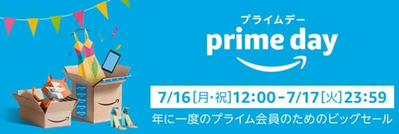 超絶ビッグセール開催!【Amazon prime day】