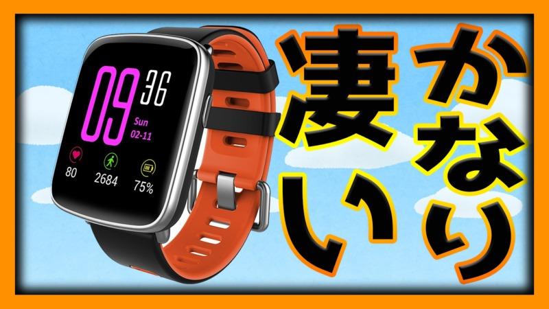 6000円の実力【スマートウォッチ , Yamay , SW018 , 動画レビュー】