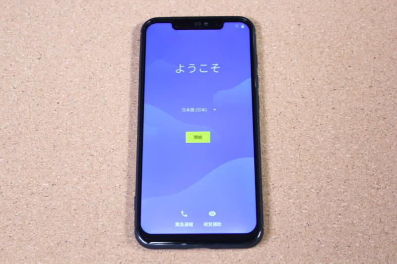 【UMIDIGI Z2 , スマートフォン】ベンチマークテスト編