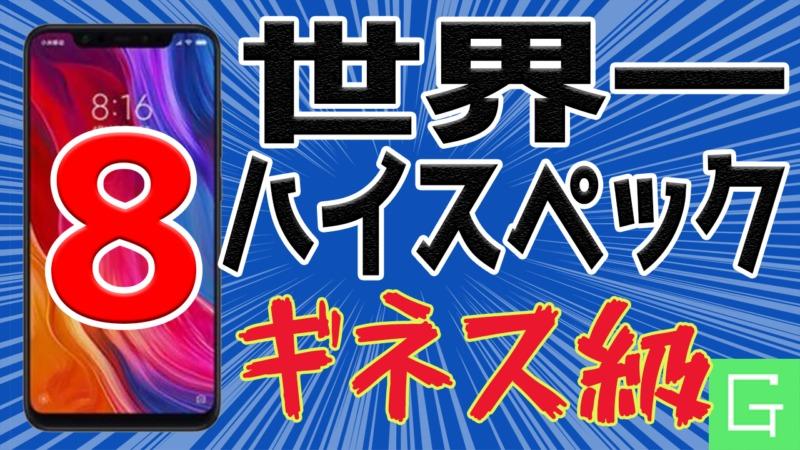 史上最高性能CPUのXiaomi Mi 8スペックを詳細レビュー!【スマートフォン】
