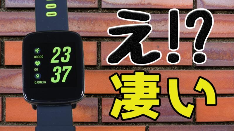 6000円台で買える、超人気スマートウォッチの開封レビュー!【Yamay , SW018】