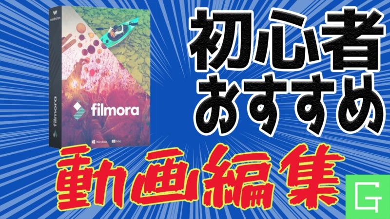 おすすめの動画編集ソフトFilmora