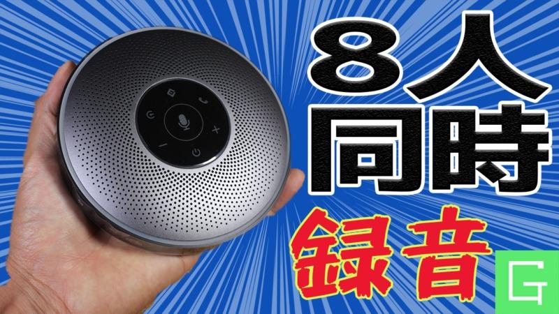 最大8人の声を同時録音可能な多機能無線マイク・スピーカー!【eMeet OfficeCore M2 , 開封レビュー】