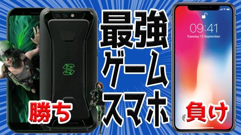 ついに登場!iPhoneg超えのゲーミングスマートフォン!【Xiaomi Black Shark】