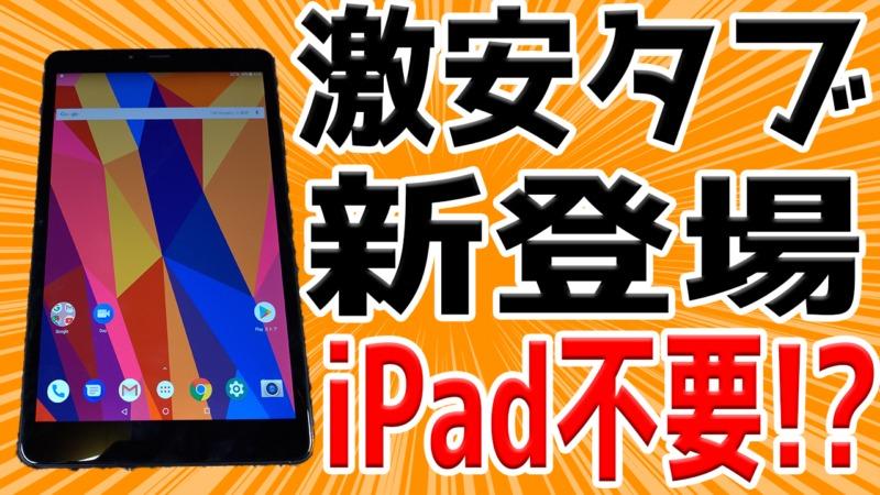 Chuwi Hi9 Proの開封レビュー動画【Chuwi Hi9 Pro , CWI548】