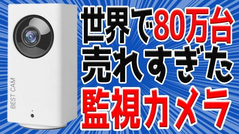 世界で80万台売れた、激安の自動追尾監視カメラの特徴まとめ【BESTCAM 108J 360度 自動追跡監視カメラ】