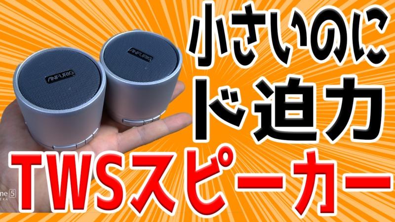 Amazonで注目中のTWSスピーカーの動画レビュー!【Anfurig A2 Bluetooth スピーカー】