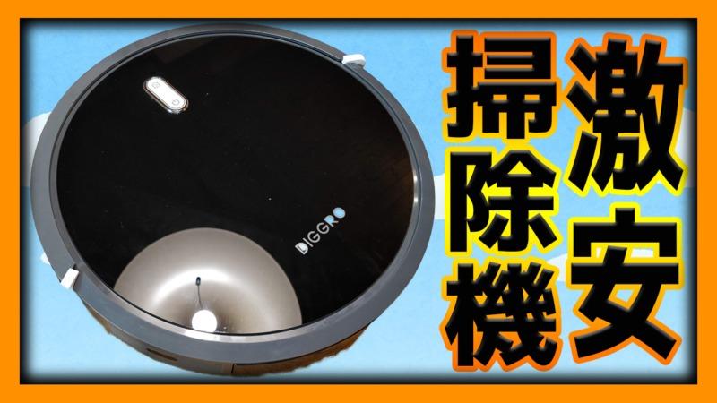 アマゾンの激安ロボット掃除機を使ってみた!【Diggro D300】