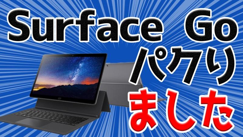 Chuwi-CoreBook-サムネイル