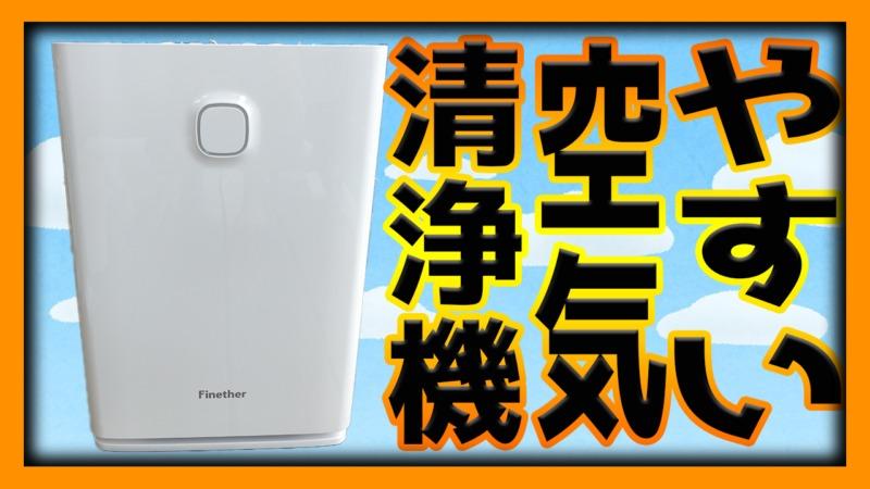 アマゾンで買える13,000円の空気清浄機を実際に使ってみた動画レビュー【Finether 空気清浄機】