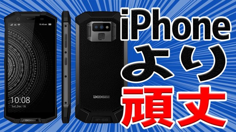 新型タフネス格安スマホがIndiegogogから40% OFFで購入可能!【DOOGEE S70 , スマートフォン】