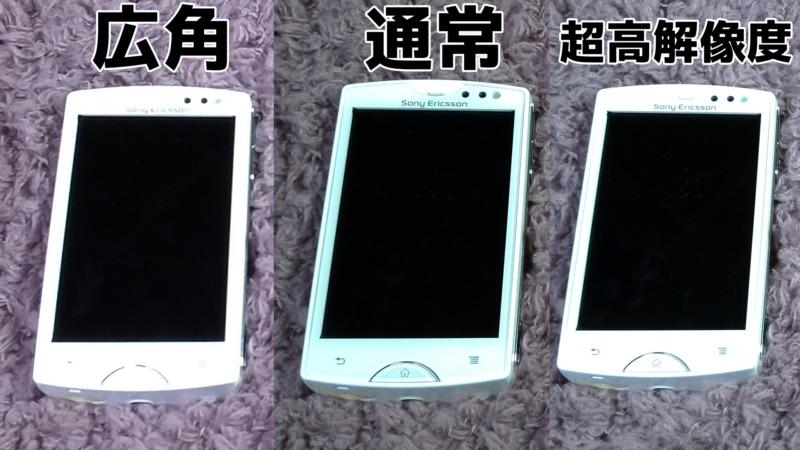 Zenfone 5カメラ比較