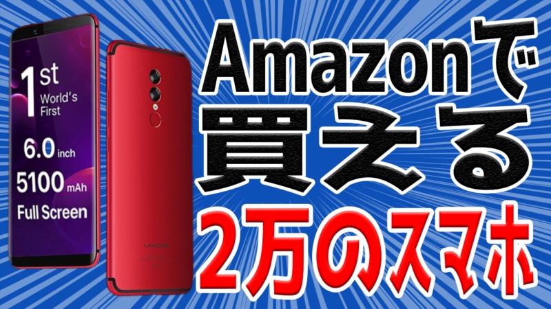 Amazonで買える、2万円切りの格安スマホUMIDIGI S2 Liteの特徴をまとめました【UMIDIGI S2 Lite】