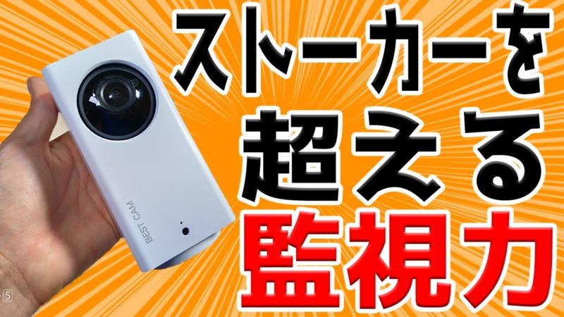 360度自動追跡機能搭載の監視カメラ、動画レビュー!【BESTCAM 108J 360度 自動追跡監視カメラ】