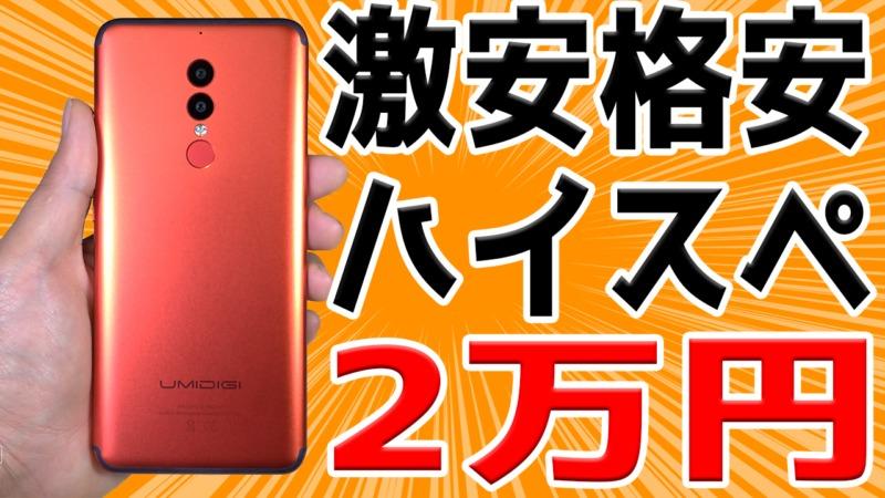 Amazonで買える2万円のスマホを動画レビュー!【UMIDIGI S2 Lite スマートフォン】
