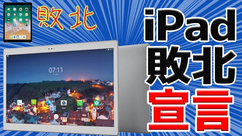 10.5インチコスパ最強タブレットがINDIEGOGOに登場!【ALLDOCUBE X タブレット】