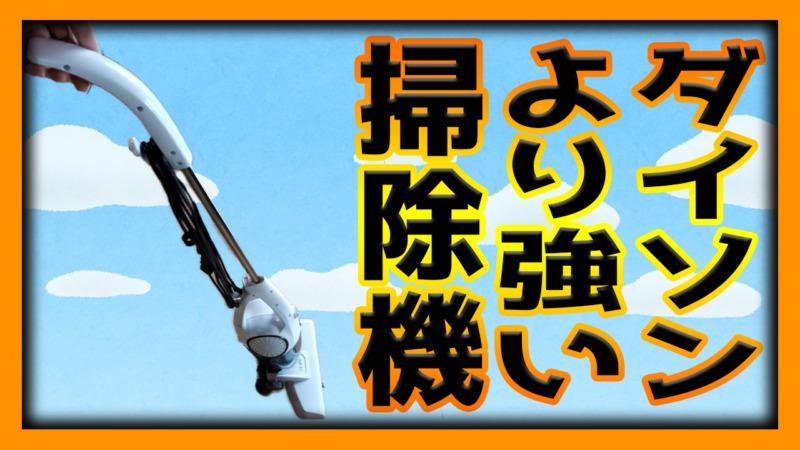 Amazonで3000円の超激安掃除機のパワーがありえないほど高かった!【Holife 掃除機 スティッククリーナー】