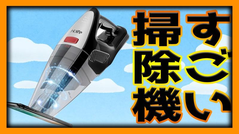 holife-コードレス掃除機-サムネイル