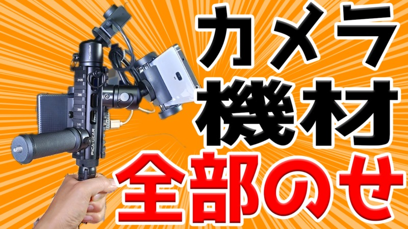 パーフェクトなカメラマウントを動画レビュー!【カメラマウント , PICA-POD PG-001】