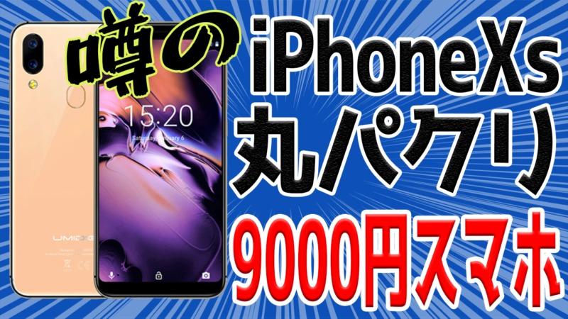iPhoneXsを丸パクリしようとした9000円の激安スマホがついに公開!【UMIDIGI A3】