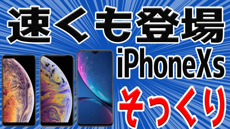 iPhone Xs / Max / Xrにそっくりのスマホを速くもUMIDIGIが製造中!?【GEEK News】