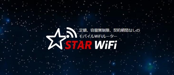 【目次】STAR WiFi 容量無制限Wifi