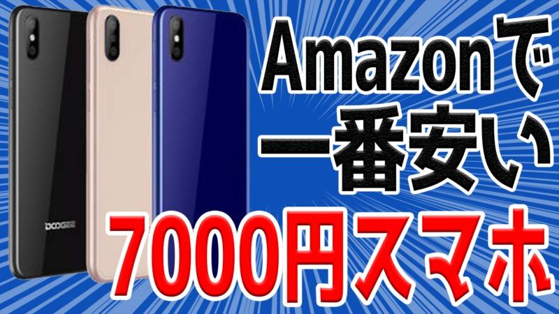 Amazonで一番安い、激安シムフリースマホ!【DOOGEE X50】
