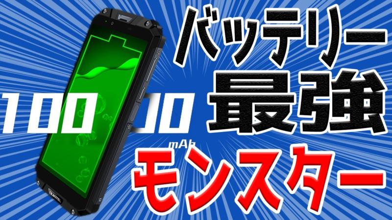 最強のバッテリーと最強の頑丈さを兼ね揃えたスマートフォン!【OUKITEL WP2】