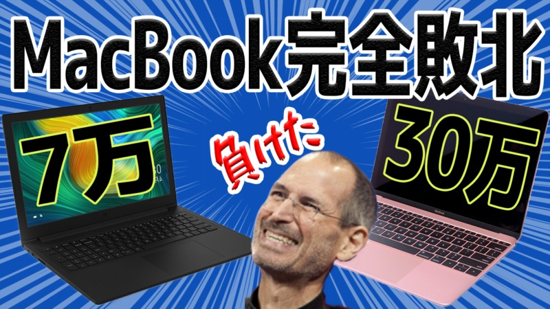 Xiaomi-Mi-Note-Book-サムネイル