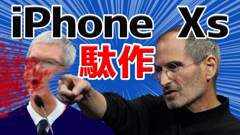 【2018年最新】iPhone Xr / Xs / Xs Maxの特徴まとめ(おまけでApple Watch)