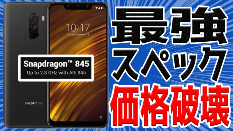 Xiaomi Pocophone F1のスペック情報と特徴まとめ