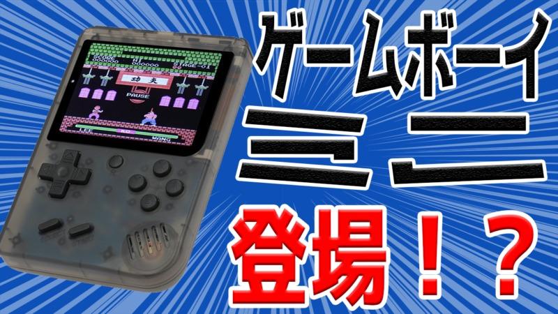 ファミコンミニの次「ゲームボーイミニ」を中国が勝手に作ったらこうなった【Retro Mini 2】