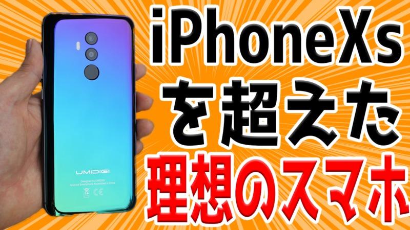今う買うべきスマートフォンを動画で余すとこなくレビュー【UMIDIGI Z2 PRO】