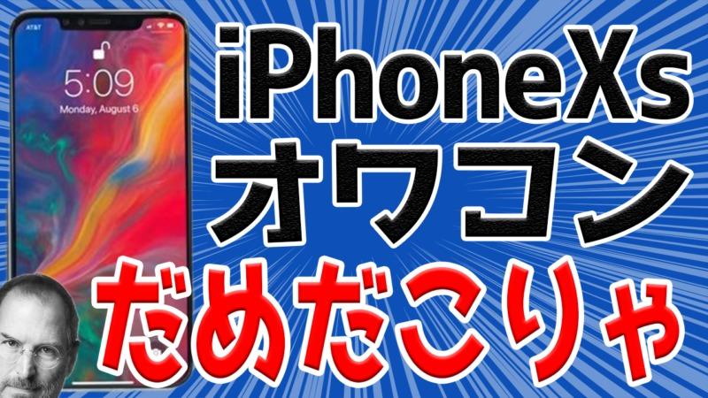 次期iPhoneは買うべきかApple信者が真剣に検討してみた。【最新iPhone Xs Max Plus情報まとめ】