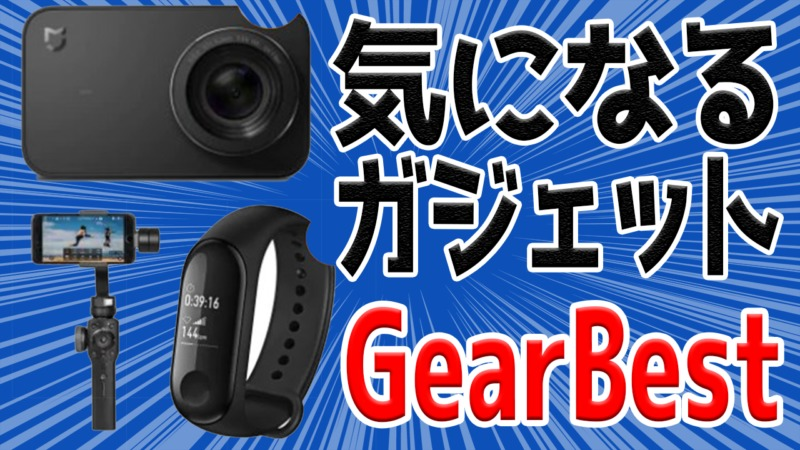 GearBest セール サムネイル
