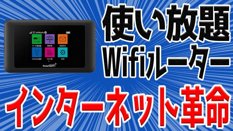 完全定額 容量無制限Wifiの特徴まとめ【STAR WiFi】
