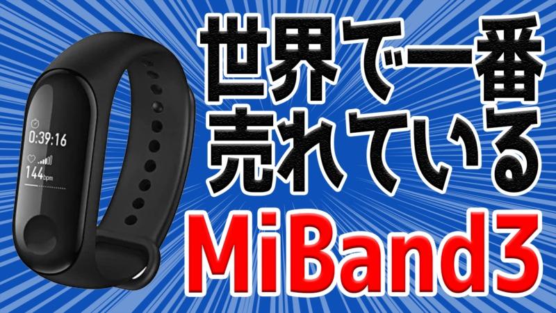 世界シェア1位のXiaomi Mi Band最新モデルがやばい!【Xiaomi Mi Band 3】