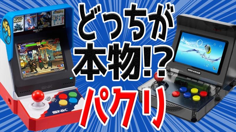 NEOGEO miniをパクったゲーム機が早くも登場!【A8 Retro Arcade Game Console】