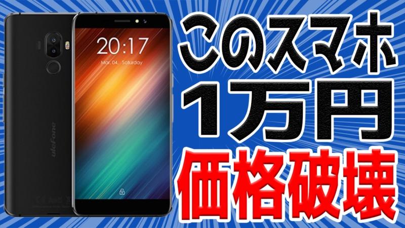 何故かAmazonで超人気の1万円スマホを詳細レビュー!【Ulefone S8 Pro】