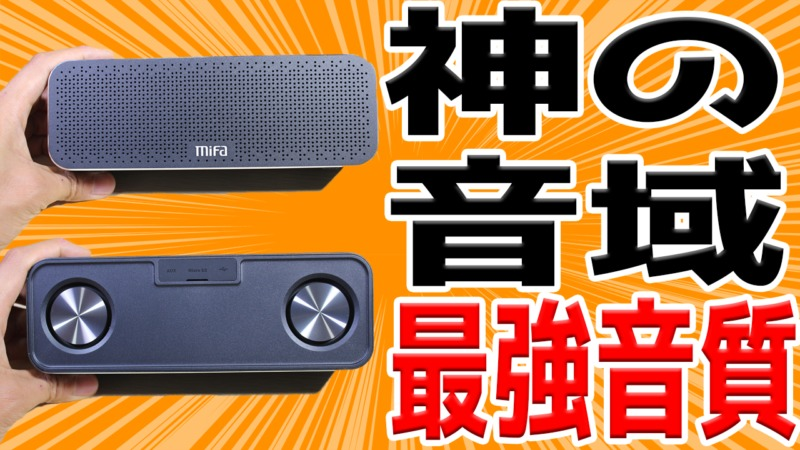 TWSスピーカーの超ヒット作!動画レビュー【MIFA A20 Bluetooth スピーカー】