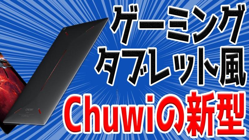 デザインはゲーミングタブレットの激安タブが登場!【Chuwi Hi Pad】