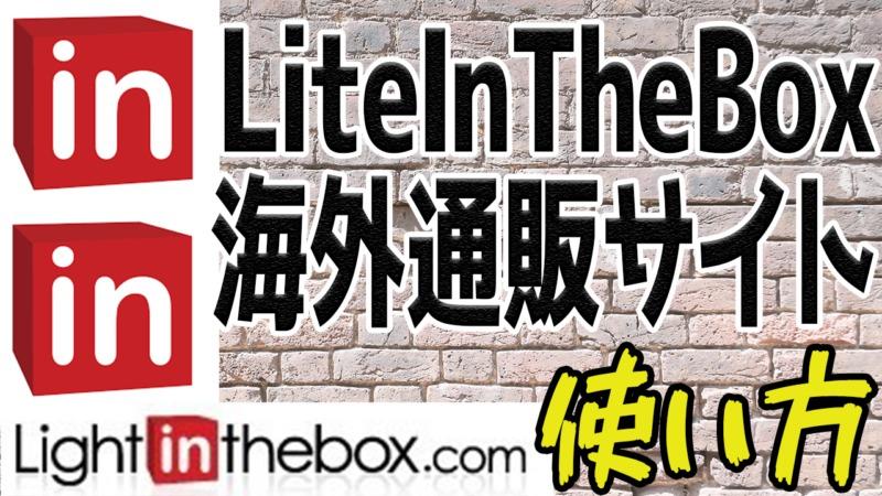 LiteInTheBox使い方