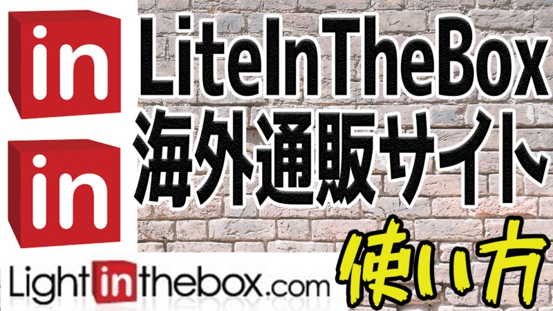 lightinthebox.comの使い方【海外通販サイト】