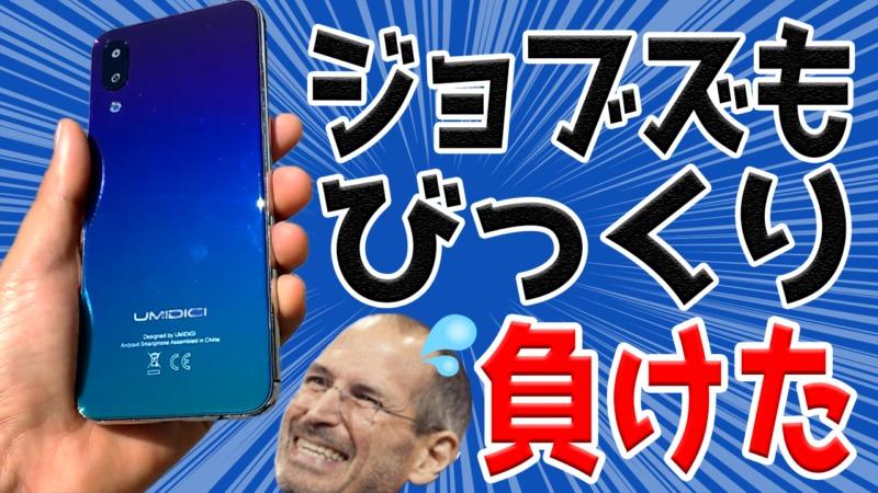 2018年最強のコスパスマホを開封動画レビュー!【UMIDIGI One Pro スマートフォン】