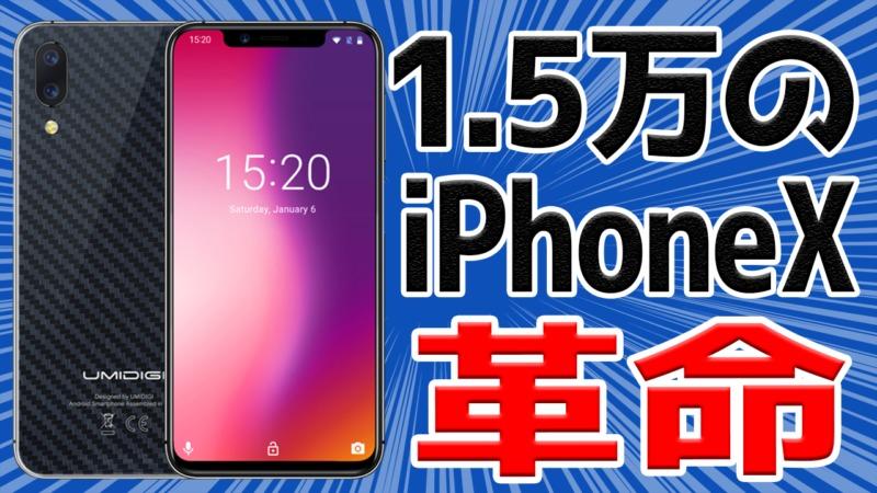 2018年度最安値コスパ最強スマートフォンが決定しました!【UMIDIGI One Pro】