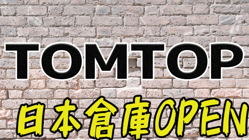 TOMTOP日本倉庫オープン!【巨大な懸垂マシン配送可能】
