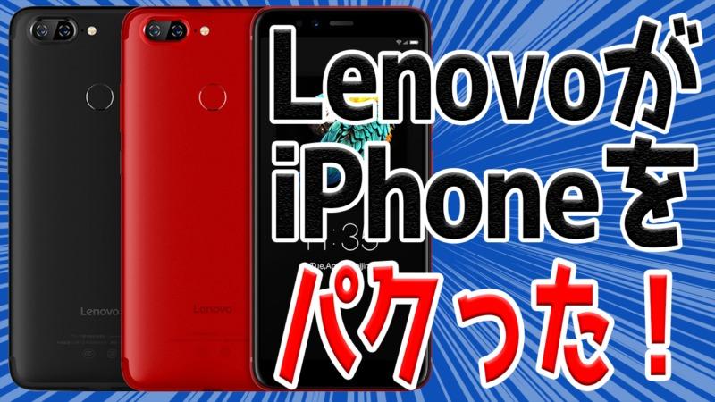 2万円でもカメラ性能はハイスペック!激安スマホ【Lenovo S5 K520】