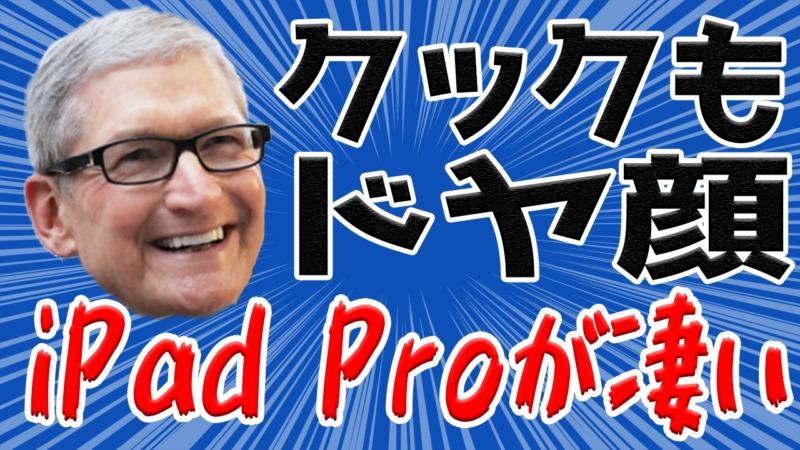 【2018年】Appleイベント最新版 速報まとめ【iPad Pro , Macbook Air , Mac mini】