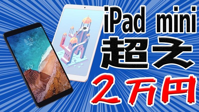 Xiaomi-mi-Pad-4-サムネイル