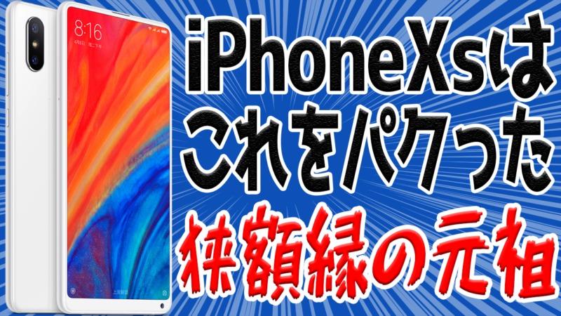 iPhone Xシリーズのパクリの元凶スマホはコスパ最強【Xiaomi MI MIX 2S】